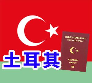 土耳其移民 Turkey